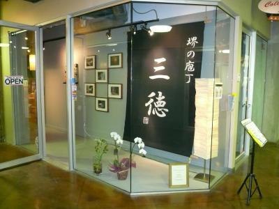Santoku Store